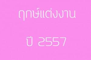 ฤกษ์แต่งงานปี 2557