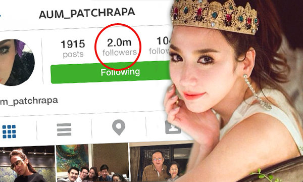 อั้ม พัชราภา ยอดตามไอจีทะลุ 2 ล้าน