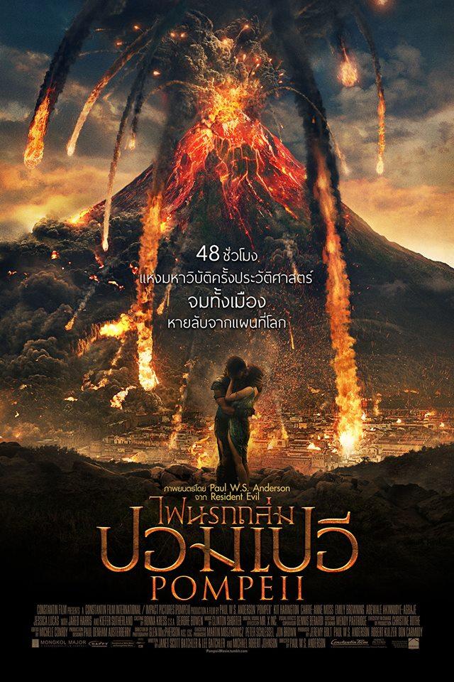 ไฟนรกถล่มปอมเปอี Pompeii