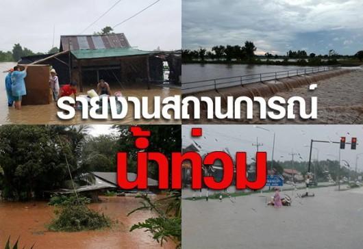สถานการณ์น้ำท่วม อิทธิพล พายุเซินกา