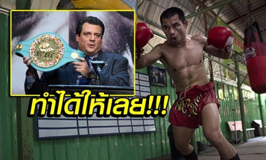 ปธ.WBC บินมาไทยเตรียมมอบเข็มขัดเกียรติยศ วันเฮง