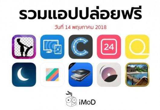 รวมแอปปล่อยฟรี ในวันที่ 14 พ.ค 2018 รีบโหลดก่อนหมดเวลา