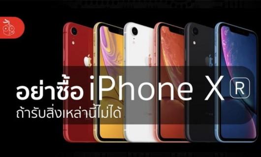 iPhone XR ราคาถูกลง แต่โดนตัดคุณสมบัติอะไรไปบ้าง