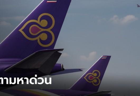 ตามหาด่วน ผู้โดยสารเที่ยวบินจากแฟรงก์เฟิร์ตมาไทย หลังพบผู้ป่วยโควิด-19 ร่วมเดินทาง